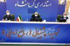 اعمال محدودیتهای جدید کرونایی در کرمانشاه