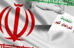 رئیس ستاد انتخابات آذربایجان غربی گفت
