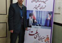 علی رام چهره فرهنگی شهر مشگین شهر