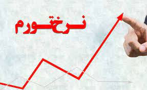 سه استان کُردنشین در صدر تورم سالانه قرار گرفتند