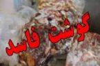 پلمپ یک کبابی در بانه به دلیل کشف ۱۹۰ کیلوگرم گوشت فاسد
