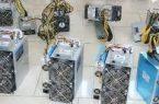 ۱۰ دستگاه غیرمجاز استخراج  ارز دیجیتال در سراوان رشت کشف شد