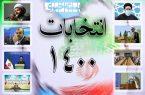 تبوتاب تبلیغات از شوراها تا ریاست جمهوری